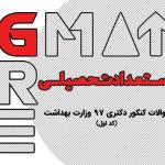 استعداد تحصیلی وزارت بهداشت(کد اول-روز پنج شنبه)